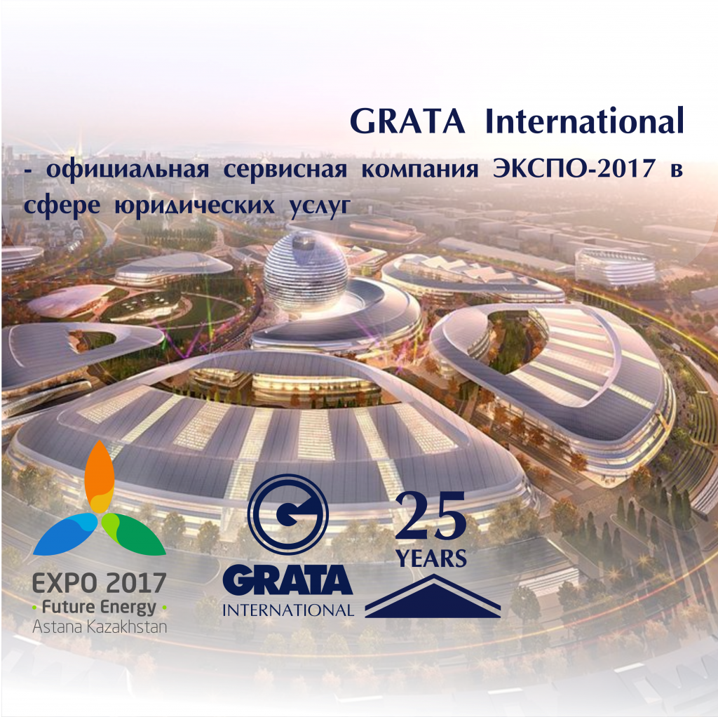 expo17_rus.png
